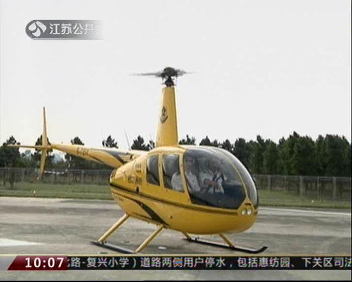 """【江苏公共】苏州直升机场投入运营--""""飞的""""时代有望到来"""